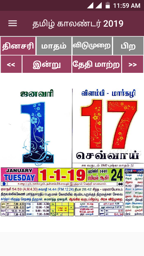 Tamil Calendar 2019 with Rasi 12 0 APK Download - Android Lifestyle Apps