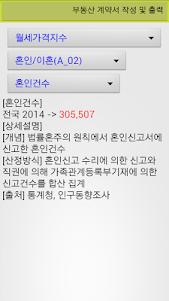 원터치 부동산 지표 PropertyJipyo2.00 screenshot 2