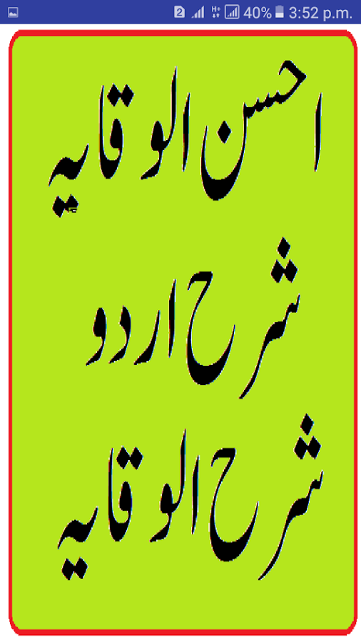 Ahsan ul Wiqaya pdf Sharh Wiqaya Urdu 3 APK Download - Android