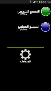 عداد الاستغفار - Click Me 1.9.0 screenshot 1