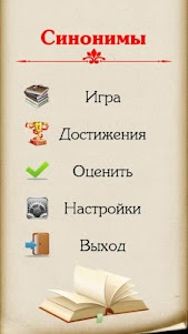 Синонимы 1.2.0 screenshot 1