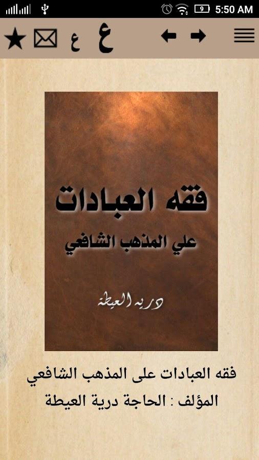 كتاب فقه العبادات درية العيطة pdf