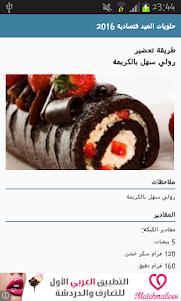 حلويات العيد مجربة 2016 2.0 screenshot 3