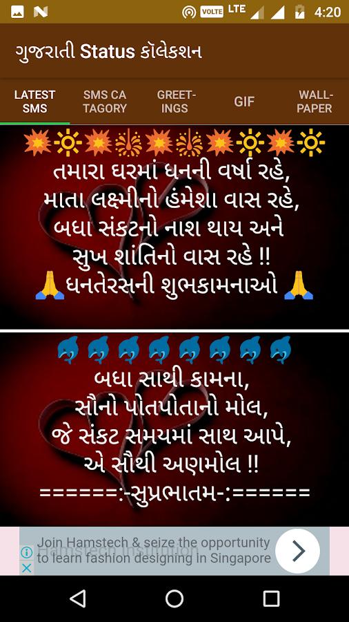 Gujarati Status For Whatsapp 15 Apk Download Android