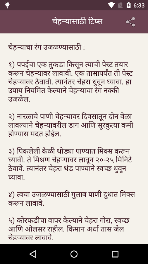 Marathi Beauty Tips 1 1 APK Download - Android Lifestyle Apps