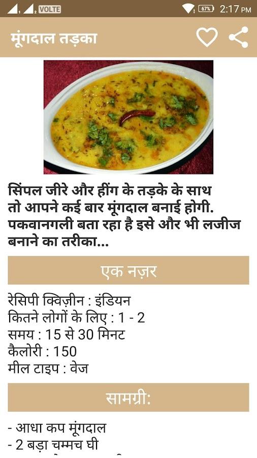 Daal sabji recipe in hindi 21 apk download android books daal sabji recipe in hindi 21 screenshot 3 forumfinder Images