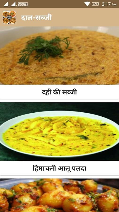 Daal sabji recipe in hindi 21 apk download android books daal sabji recipe in hindi 21 screenshot 2 forumfinder Images