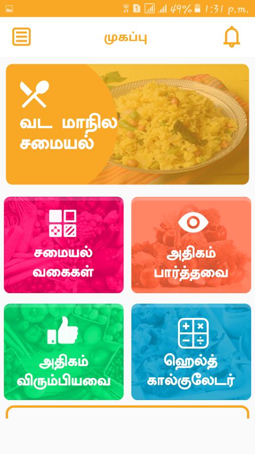 North indian food recipes ideas in tamil 60 apk download android north indian food recipes ideas in tamil 60 screenshot 17 forumfinder Choice Image