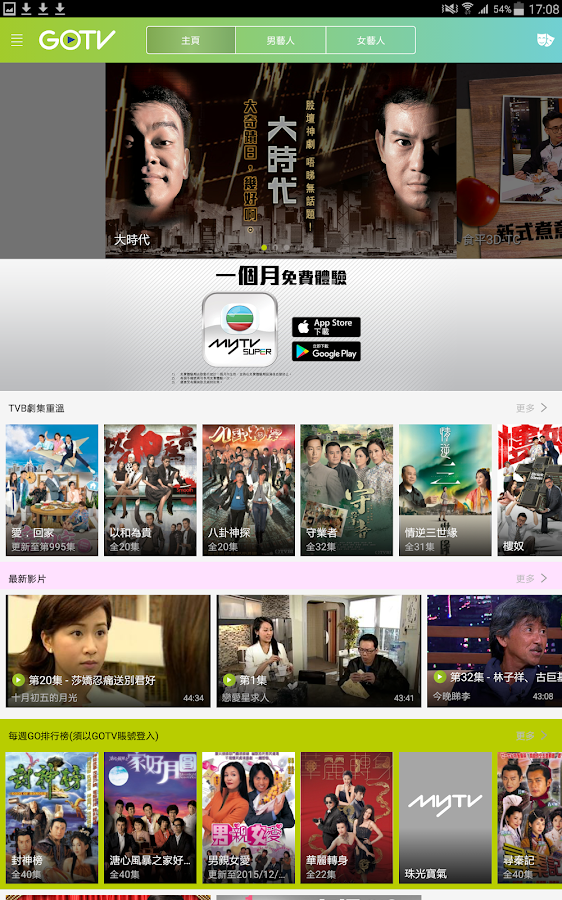 GOTV Tablet 3 0 2 APK Download - Android Entertainment Apps