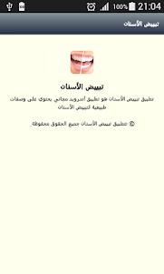 تبييض الأسنان بطرق طبيعية 2.1 screenshot 4
