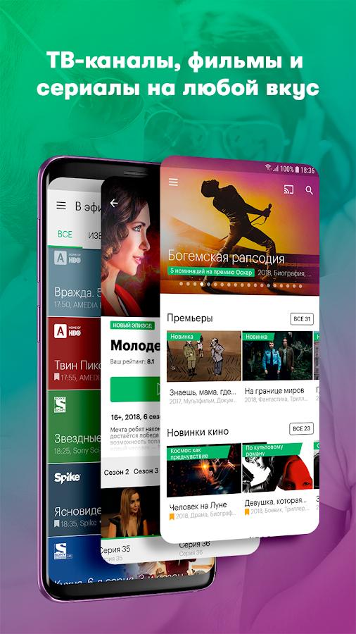 Приложение мегафон тв скачать бесплатно скачать megafon tv.