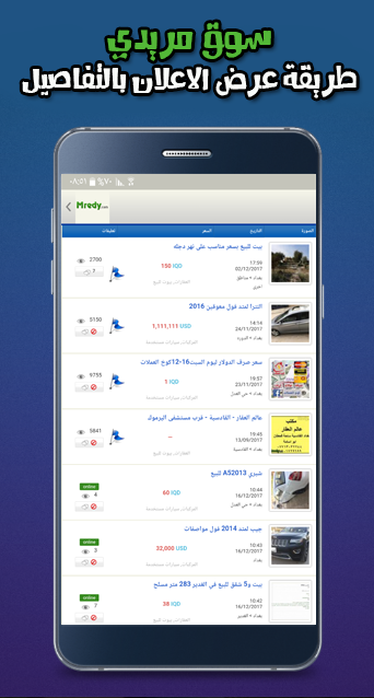 07d0499a3 سوق مريدي 7.4 APK Download - Android Shopping Apps