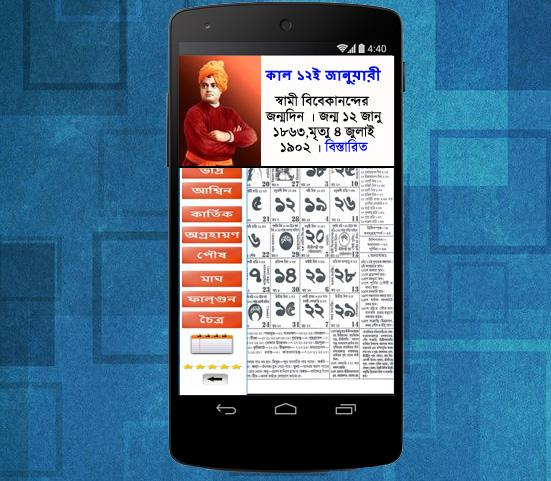 Bangla Calendar HD with Notepad 6 0 APK Download - Android