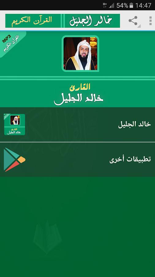 تحميل قران الشيخ خالد الجليل كامل mp3