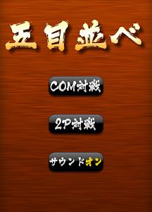 五目並べ 3.3 screenshot 6
