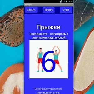 ОТЖИМАНИЯ - Ерофей, Аскольд и Кадышева Надежда, 1.0 screenshot 4
