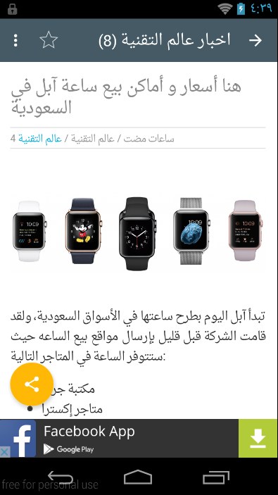 3bb58d63f com.techwd.app1 1.0 APK Download - Android News & Magazines ئاپەکان