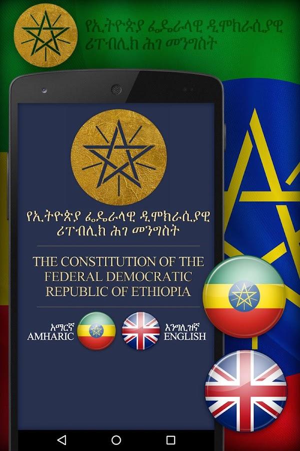 Amharic Ethiopia Constitution 5 0 2 APK Download - Android Books