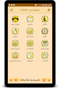 Al Athan : Prayer Times 1.2 screenshot 5