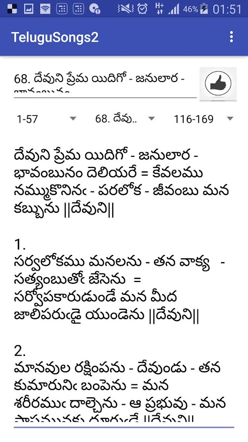 Telugu Christian Lyrics Book 113 Apk Download Android Music