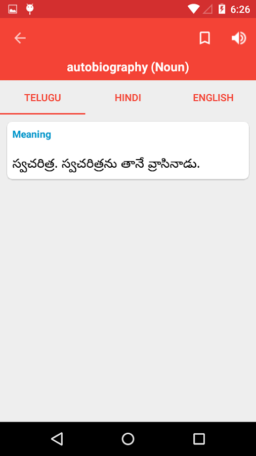 English to Telugu Dictionary 5 0 3 APK Download - Android