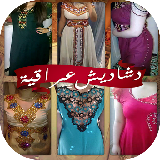 1fa6a32544ed6 خياطة عراقية بالصور 1.2 APK Download - Android Lifestyle Apps