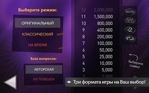 Millionaire 2K18 1.46 screenshot 1
