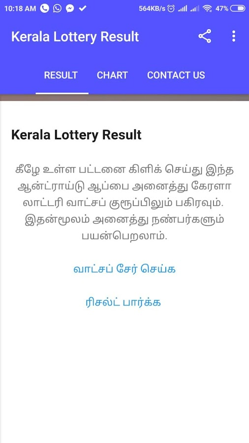 Kerala Lottery Result 4 1 APK Download - Android News & Magazines Apps