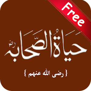 Download Hayatus Sahabah In Urdu Audio Complete 1 0 5 Apk