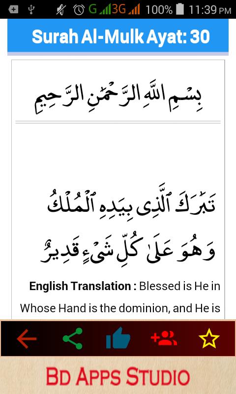 Surah Mulk mp3,recitation of the holy quran 1 1 APK Download