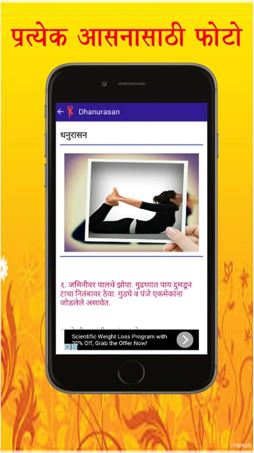 Yoga In Marathi 2 0 APK Download - Android Health & Fitness Apps