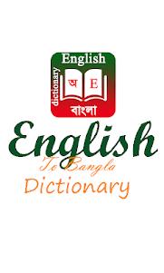 English To Bangla Dictionary english to bengali dictionary screenshot 1