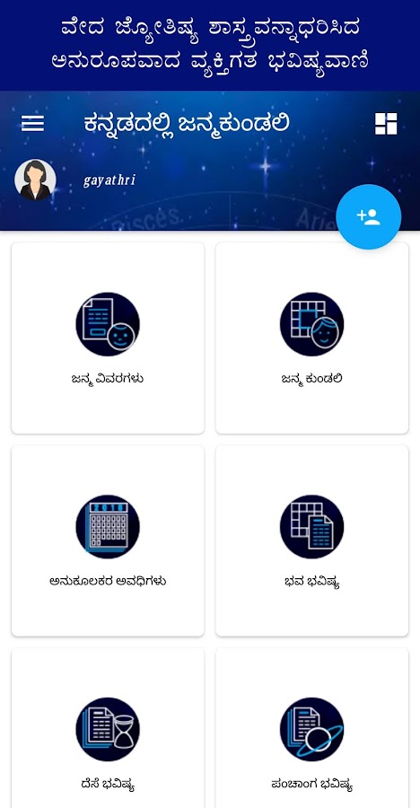 Horoscope In Kannada Kannada Jathaka 1 0 7 Kan Apk