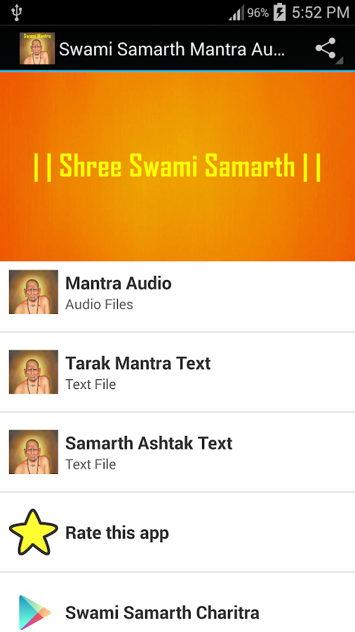 Shri Samarth Mantra Dhun 12 Apk Download Android Music