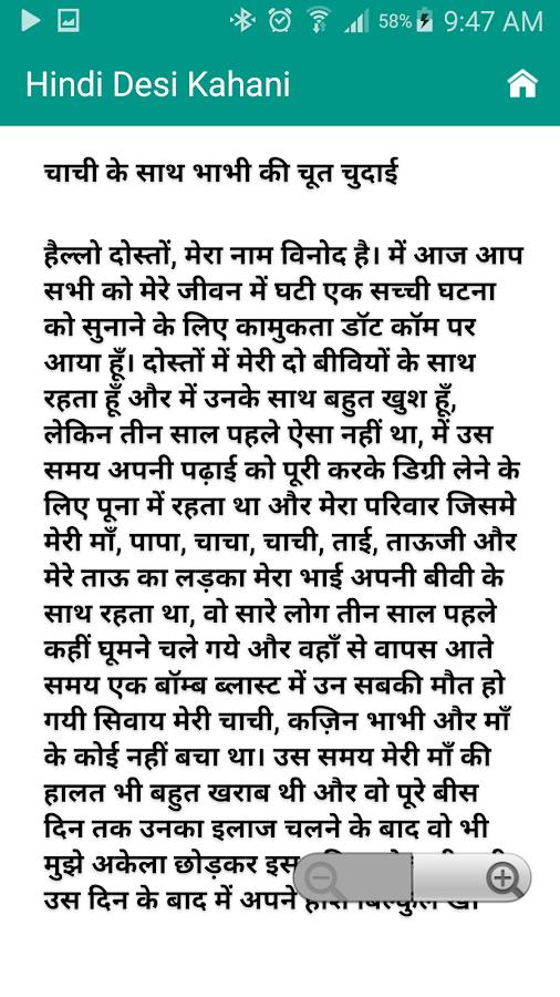 Desi Hindi Kahani - 18+ 1 0 APK Download - Android Entertainment Apps