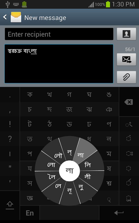 Swarachakra Bangla Keyboard 2 01 APK Download - Android