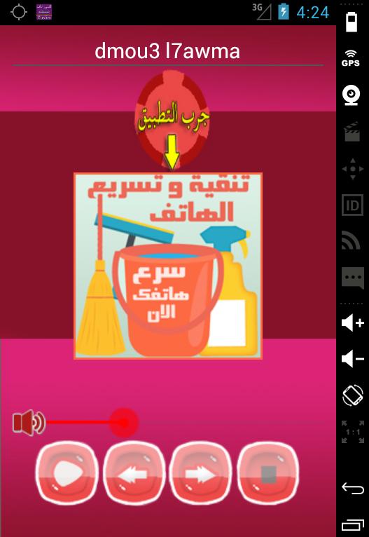 تحميل اغنية هب البراد نغم العرب
