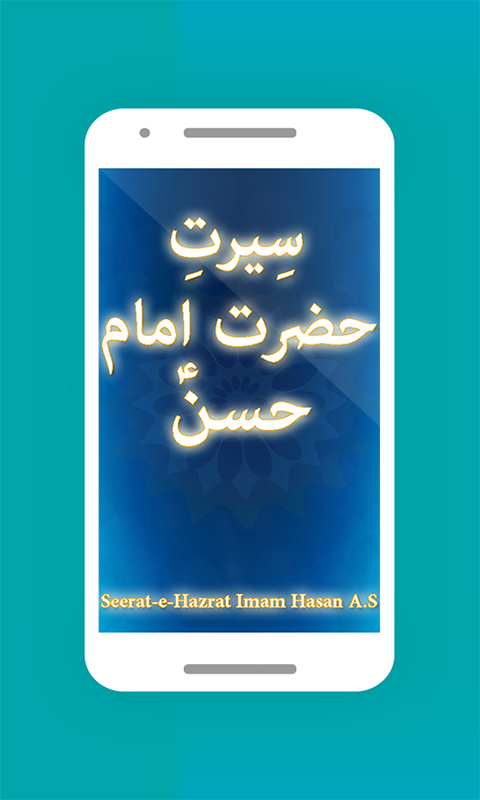 Seerat-e-Hazrat Imam Hasan A S 1 0 APK Download - Android Books