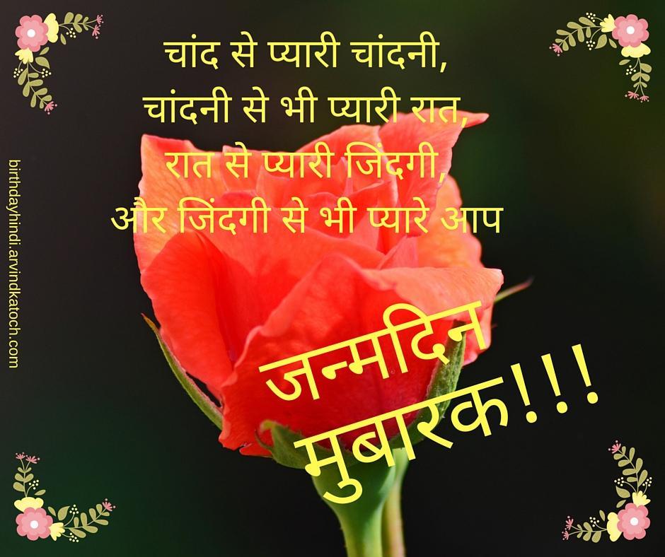 Hindi birthday cards 10 apk download android catstdesign apps hindi birthday cards 10 screenshot 4 m4hsunfo