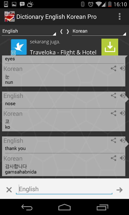 English Korean Translator Pro 1 0 APK Download - Android