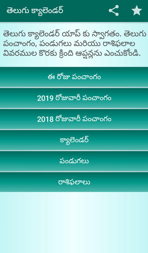 🌱 Telugu calendar 2019 pdf download andhra pradesh