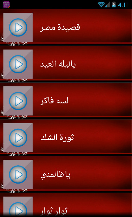 25a34fe9e اجمل اغاني ام كلثوم OM keltoum APK Download - Android Music & Audio Apps
