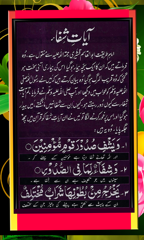 Ayat e Shifa 2 0 APK Download - Android Books & Reference Apps