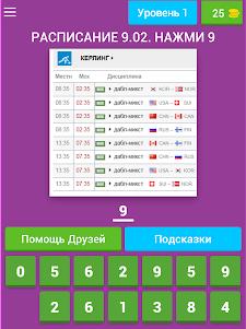 2018 ЗИМНИЕ ИГРЫ В КОРЕЕ 3.1.6z screenshot 8