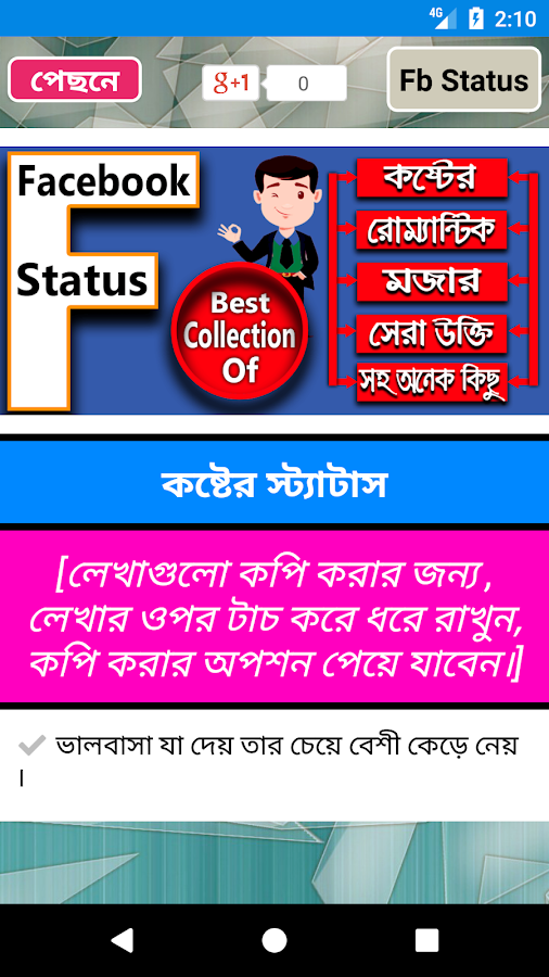 ফেসবুক best fb status quote bangla english 1 1 APK
