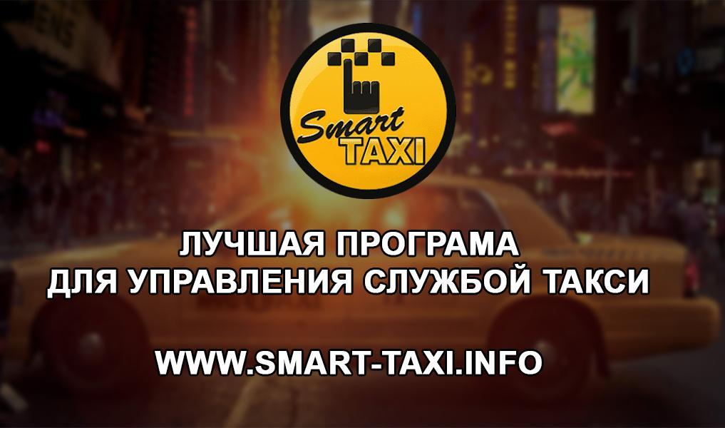 taxi driver программа