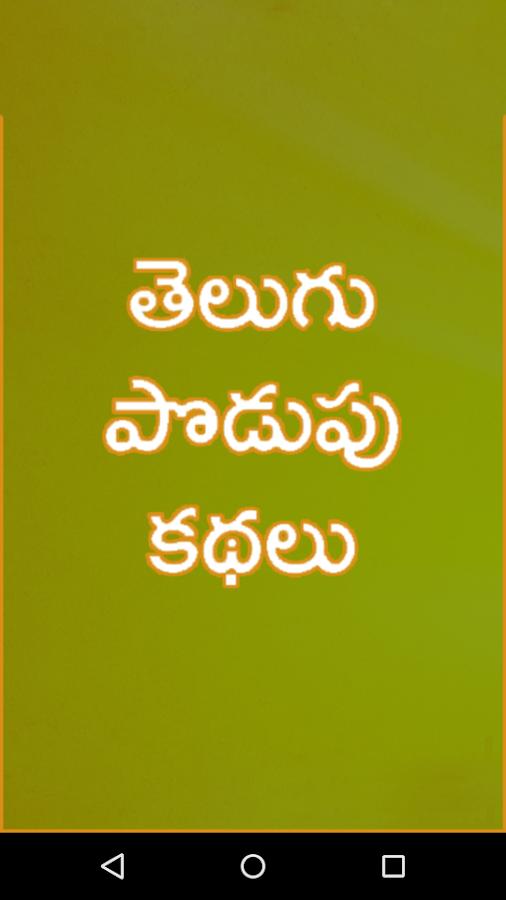 Podupu Kathalu Telugu 1 11 APK Download - Android Books