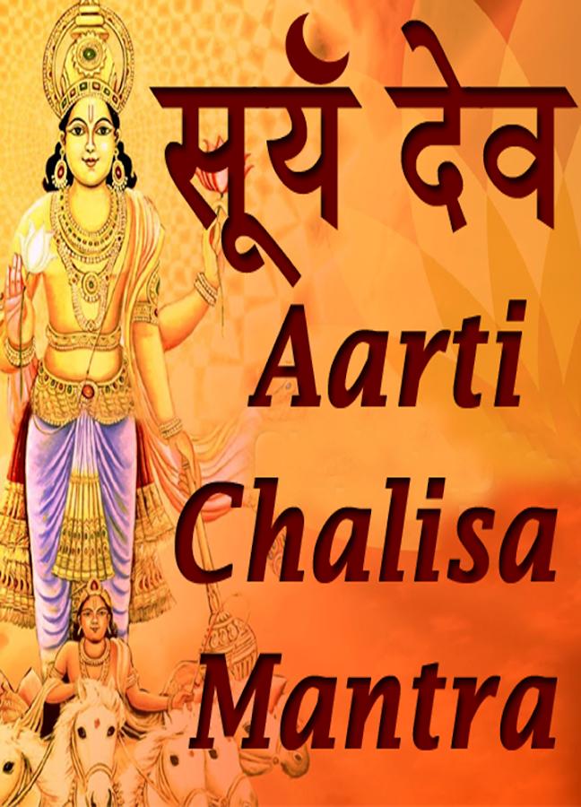 Surya Dev Aarti Chalisa Mantra Song & Slokam Video 1 0 APK Download