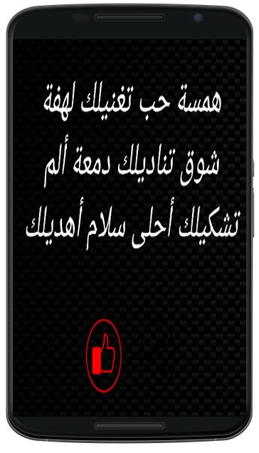 Com Rassail Hob Gharam Hwa Love Sms Amour 1 0 Apk Download