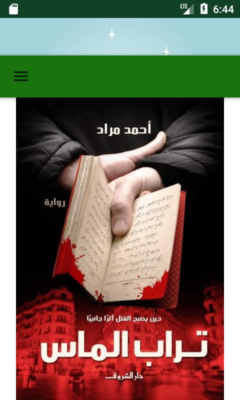 تحميل كتاب الرحيق المختوم pdf عصير الكتب
